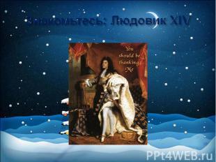 Знакомьтесь: Людовик XIV