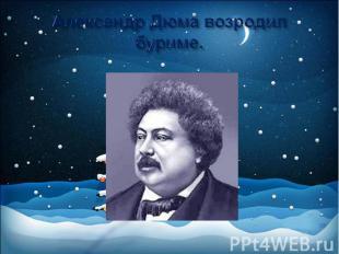 Александр Дюма возродил буриме.