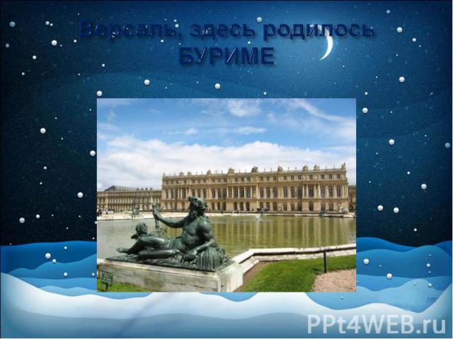 Версаль, здесь родилось БУРИМЕ