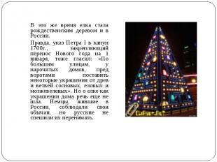 В это же время елка стала рождественским деревом и в России. Правда, указ Петра