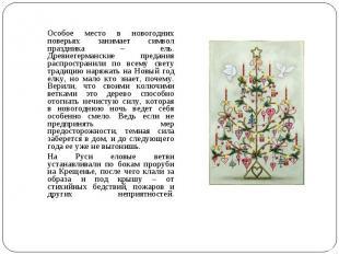 Особое место в новогодних поверьях занимает символ праздника – ель. Древнегерман