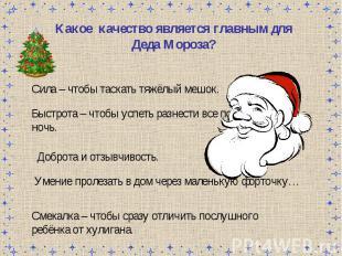 Какое качество является главным для Деда Мороза?