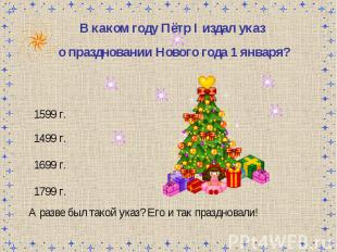 В каком году Пётр I издал указ о праздновании Нового года 1 января?