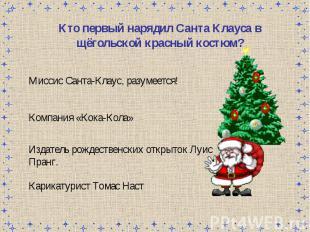 Кто первый нарядил Санта Клауса в щёгольской красный костюм?