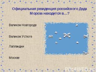 Официальная резиденция российского Деда Мороза находится в…?
