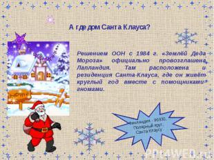 А где дом Санта Клауса? Решением ООН с 1984 г. «Землёй Деда Мороза» официально п
