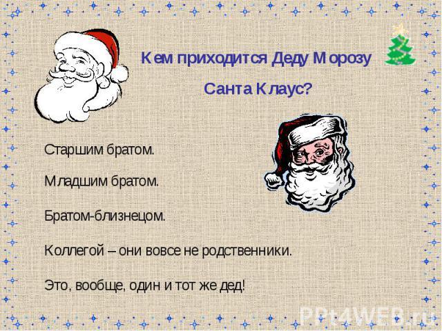 Кем приходится Деду Морозу Санта Клаус?