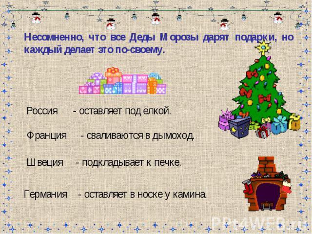 Несомненно, что все Деды Морозы дарят подарки, но каждый делает это по-своему.