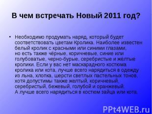 Вчем встречать Новый 2011 год? Необходимо продумать наряд, который будет соотве