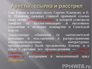Аресты, ссылка и расстрелСам Клюев в письмах поэту Сергею Клычкову и В. Я. Шишко