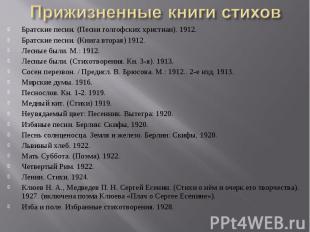 Прижизненные книги стихов Братские песни. (Песни голгофских христиан). 1912. Бра