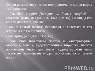 Клюев рассказывает и как послушничал в монастырях на Соловках; и как был «царём