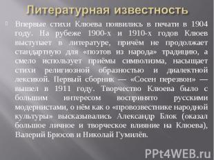 Литературная известность Впервые стихи Клюева появились в печати в 1904 году. На