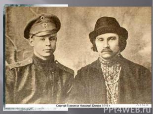 Николая Клюева связывали сложные отношения (временами дружеские, временами напря