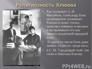Религиозность КлюеваКак указывает А. И. Михайлов, Александр Блок неоднократно уп