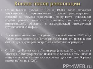 Клюев после революции Стихи Клюева рубежа 1910-х и 1920-х годов отражают «мужицк