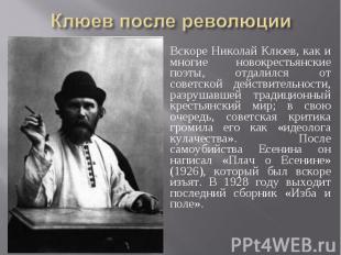 Клюев после революции Вскоре Николай Клюев, как и многие новокрестьянские поэты,