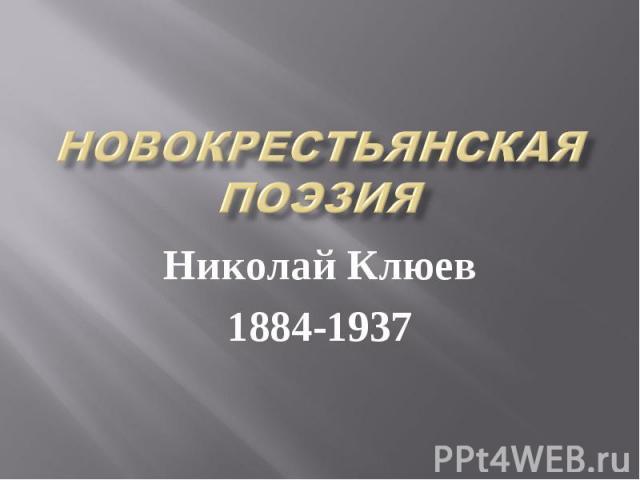 Новокрестьянская поэзия Николай Клюев 1884-1937