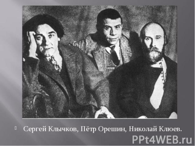 Сергей Клычков, Пётр Орешин, Николай Клюев.