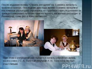 """После издания поэмы """"Страна негодяев"""" на Есенина началась травля в газетах. Посл"""