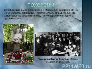 Похороны Тело Есенина было перевезено в Москву для захоронения на Ваганьковском