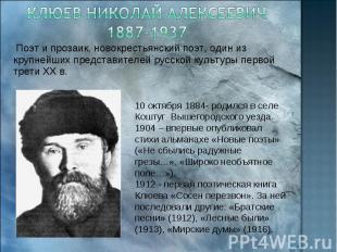 Клюев Николай Алексеевич 1887-1937 Поэт и прозаик, новокрестьянский поэт, один и