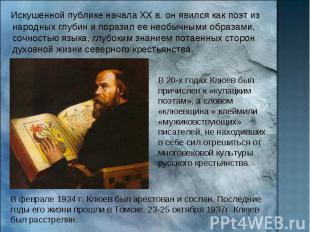 Искушенной публике начала ХХ в. он явился как поэт из народных глубин и поразил