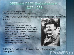 Орешин Петр Васильевич 1887-1938 русский поэт и прозаик Родился 16 июля 1887 в С