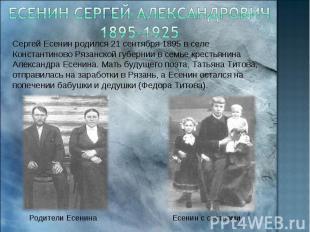 Есенин сергей александрович 1895-1925 Сергей Есенин родился 21 сентября 1895 в с