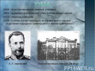 учеба1904 - Константиновское земское училище 1909 - церковно-учительская Спас-Кл