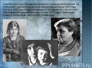 4 ноября 1920 года Есенин познакомился с Галиной Бениславской. Их отношения с пе