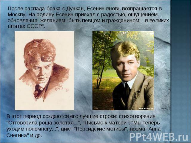 После распада брака с Дункан, Есенин вновь возвращается в Москву. На родину Есенин приехал с радостью, ощущением обновления, желанием