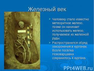 Железный век Человеку стало известно метеоритное железо, позже он начинает испол