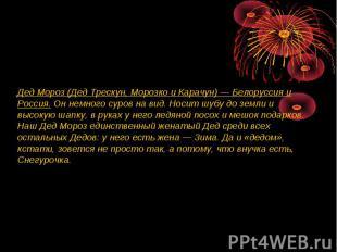 Дед Мороз (Дед Трескун, Морозко и Карачун) — Белоруссия и Россия. Он немного сур