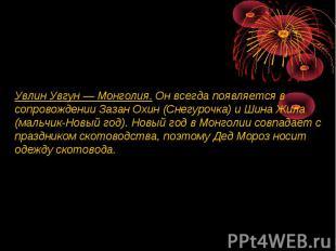 Увлин Увгун — Монголия. Он всегда появляется в сопровождении Зазан Охин (Снегуро