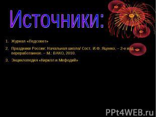 Источники: Журнал «Педсовет» Праздники России: Начальная школа/ Сост. И.Ф. Яценк