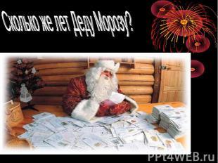 Сколько же лет Деду Морозу?