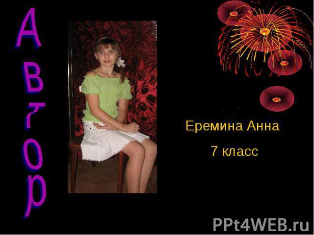 Автор Еремина Анна 7 класс