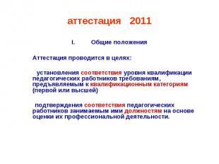 аттестация - 2011 Общие положения Аттестация проводится в целях: установления со