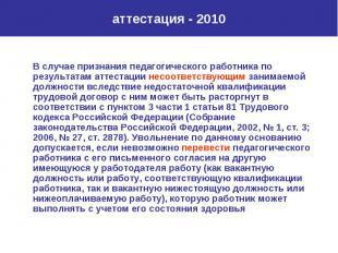 аттестация - 2010 В случае признания педагогического работника по результатам ат