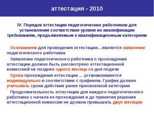 аттестация - 2010IV. Порядок аттестации педагогических работников для установлен