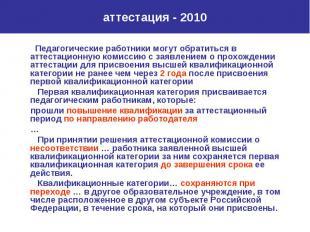 аттестация - 2010 Педагогические работники могут обратиться в аттестационную ком