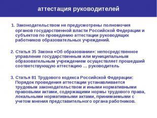 аттестация руководителей 1. Законодательством не предусмотрены полномочия органо