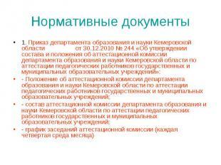 Нормативные документы 1. Приказ департамента образования и науки Кемеровской обл