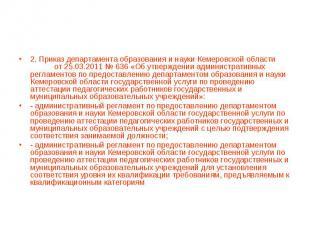 2. Приказ департамента образования и науки Кемеровской области от 25.03.2011 № 6