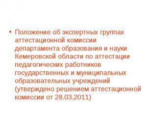 Положение об экспертных группах аттестационной комиссии департамента образования