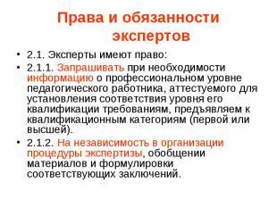 Права и обязанности экспертов 2.1. Эксперты имеют право: 2.1.1. Запрашивать при