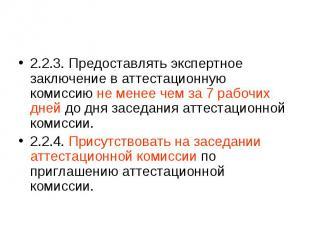 2.2.3. Предоставлять экспертное заключение в аттестационную комиссию не менее че