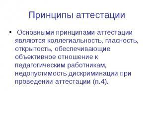 Принципы аттестации Основными принципами аттестации являются коллегиальность, гл