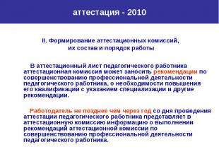 аттестация - 2010 II.Формирование аттестационных комиссий, их состав и порядок